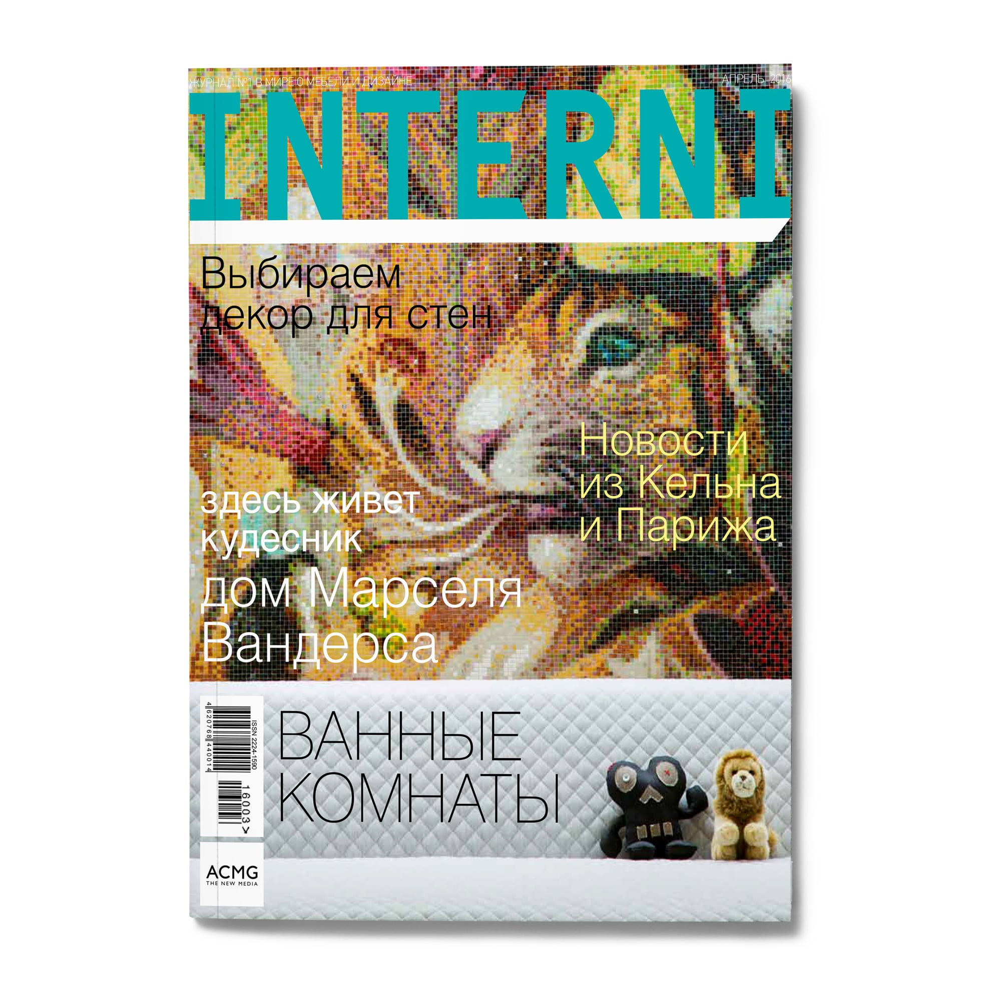 Interni Front Page